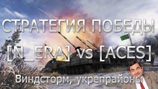 Стратегия победы - [N_ERA] vs [ACES] (Виндсторм, укрепрайоны)