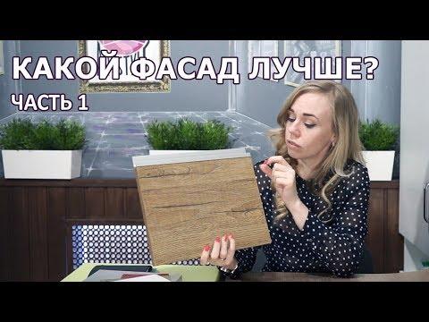 Пленка, пластик или Эмаль? Какой фасад лучше? Как выбрать фасад для кухни. часть 1