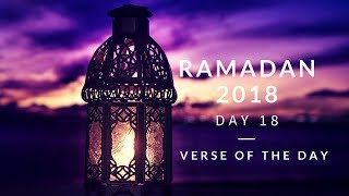 RAMADAN 2018 | DAY 18 | VERSE OF THE DAY