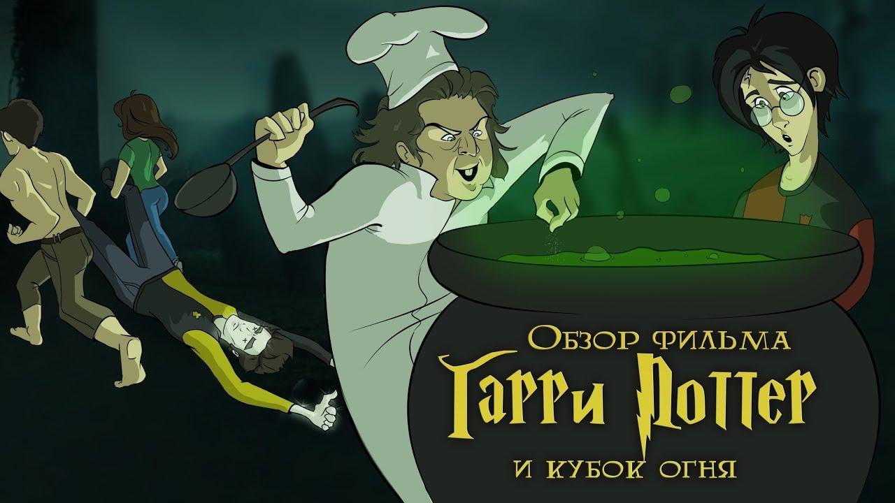 IKOTIKA - Гарри Поттер и Кубок Огня (обзор фильма) на youtube