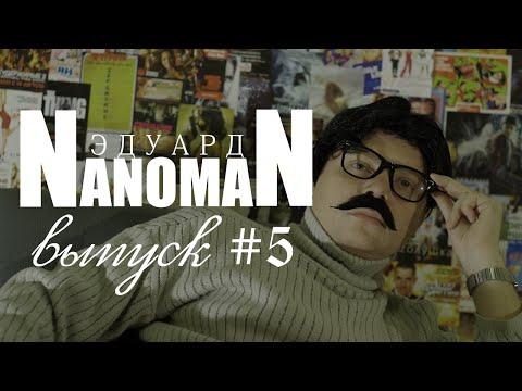 Nanoman - ВЫПУСК #5