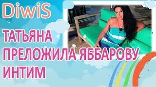 ДОМ 2 новости и слухи на 6 дней раньше эфира за 8.07.2016: Татьяна предложила Яббарову интим!