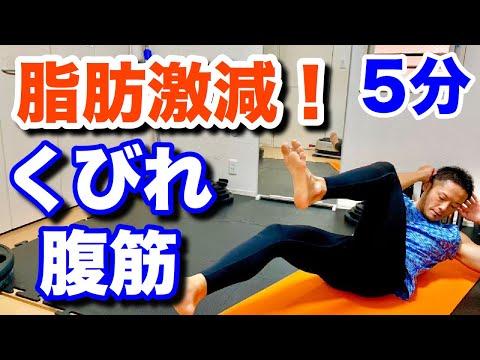 【5分初心者】お腹の脂肪ごっそり落ちる!浮き輪お腹卒業HIITトレーニング!自宅で簡単ダイエット!(女性の脂肪燃焼!)