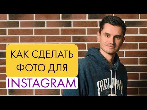 Как сделать красивое фото для Instagram. Лучшие программы для обработки на смартфоне для Инстаграм.