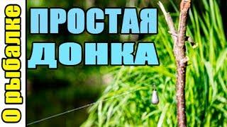 Простая донка для ловли рыбы.Самый простой и распространенный монтаж на донку-закидушку