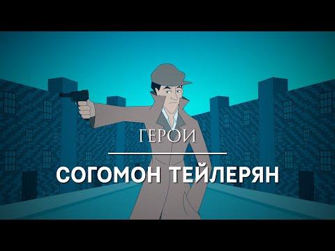 «Герои»: первый эпизод - Согомон Тейлерян