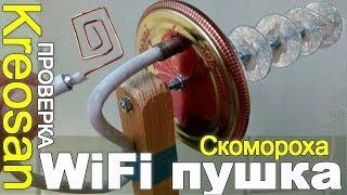 Самодельная Wi Fi пушка Креосана ИЗ КОНСЕРВНОЙ КРЫШКИ и фольги