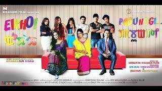 Eikhoi Pabunggi - Official Trailer Release 2016