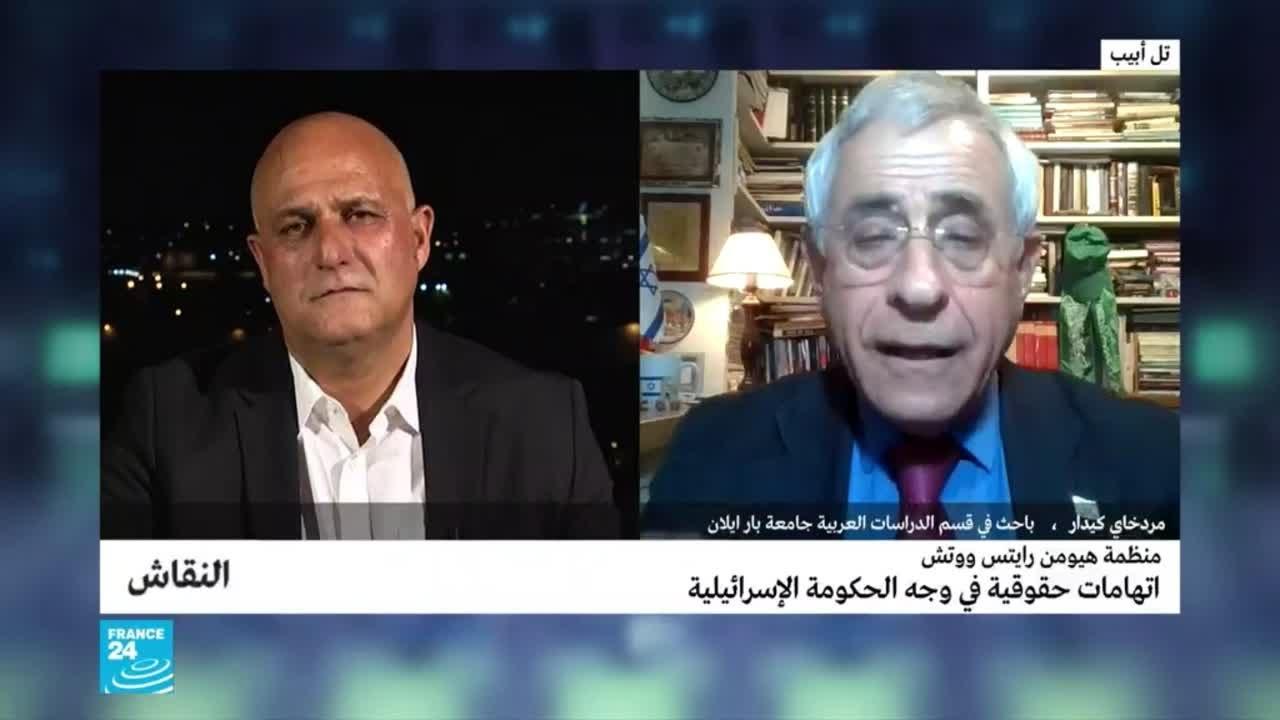 رد إسرائيلي يليه رد فلسطيني على تقرير منظمة هيومن رايتس ووتش  - 15:00-2021 / 4 / 28