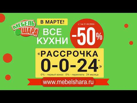 """Акция в марте. Кухни -50% + """"Рассрочка 0-0-24"""""""
