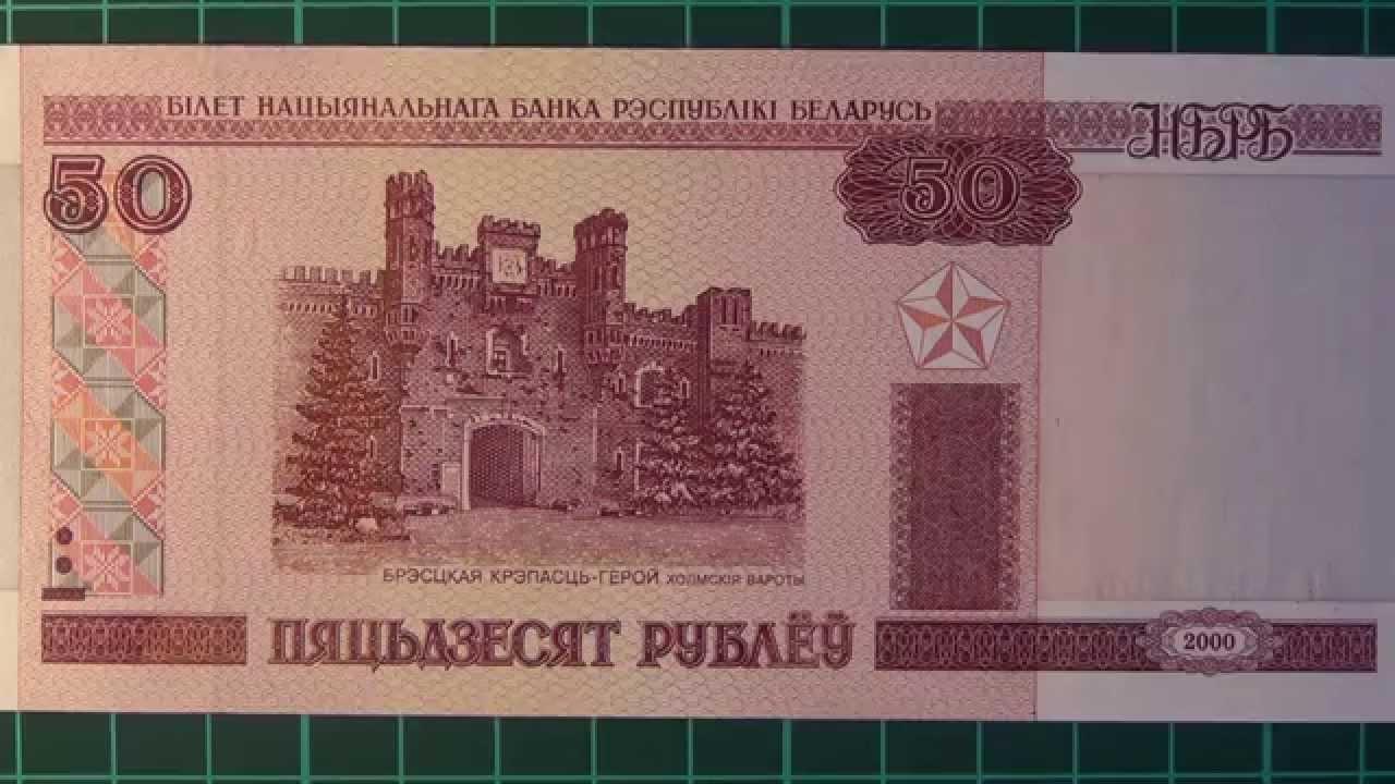 50 рублей 2000 года беларусь цена масса золота в монете сканворд