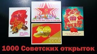 1000 Советских открыток Филокартия