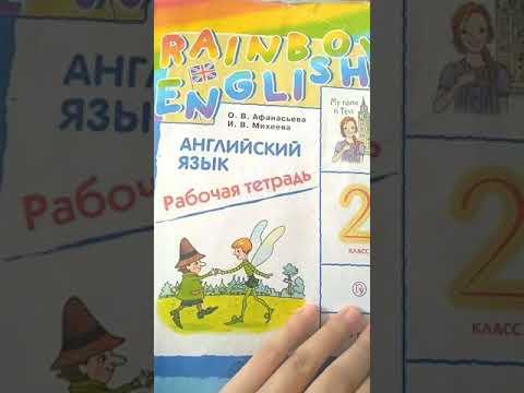 Английский язык 2 класс Афанасьева страница 61 степ 32 номер 4