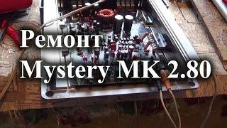Усилитель Mystery MK 2.80 уходит в защиту