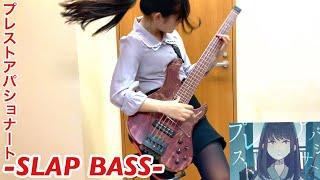 「プレストアパショナート - 水野あつ」をスラップアレンジしてベース弾いてみた/ふぁみ。{Bass Cover} Fami 。