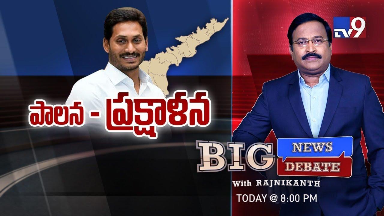 Tv9 news channel telugu lo video