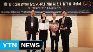 [인천] 공항철도 신뢰성학회 20주년 대상 수상 / Y…