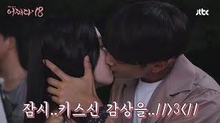 [메이킹] 나비와 경휘의 설렘설렘 첫 키스♥ 비하인드!