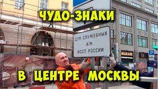 видео Бесплатная парковка в центре Москвы