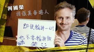 HKonlineTV 呈獻: 即使輸掉一切,也不要輸掉了微笑 - 嘉賓: 河國榮