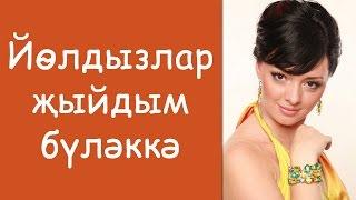 Эльмира Сулейманова: «Йолдызлар жыйдым булэккэ»