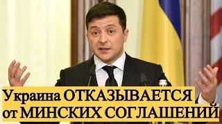 СРОЧНО! Зеленский ПРЕВЗОШЕЛ Порошенко: Украина ОТКАЗЫВАЕТСЯ от МИНСКИХ СОГЛАШЕНИЙ