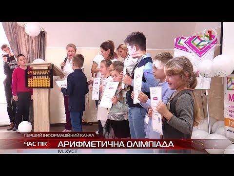 Ментальна арифметика: близько сотні дітей від 4-років змагалися у Хусті