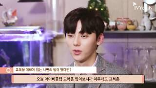 아이비클럽 18N INTERVIEW - 지훈+재환+우진+지성+진영+민현
