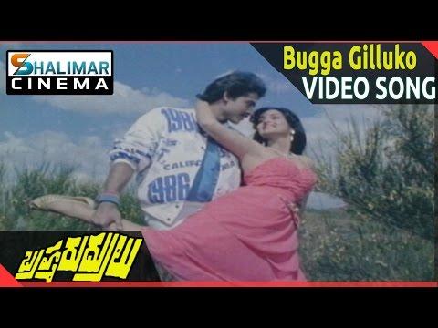 Brahma Rudrulu Movie || Bugga Gilluko Video Song || Venkatesh, ANR, Rajini || Shalimarcinema