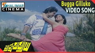 Brahma Rudrulu Movie || Bugga Gilluko Video Song || Venkatesh, ANR, Rajini || Shalimarcinema