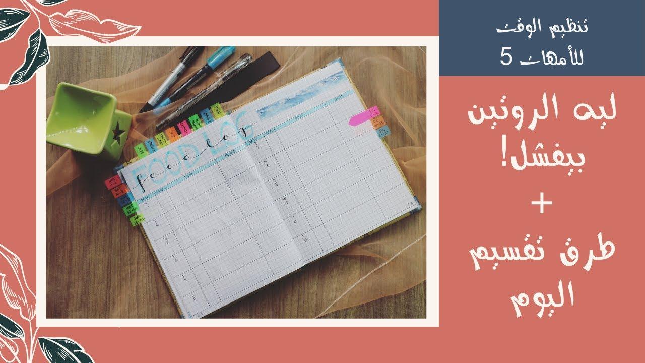 شروط الروتين و3 طرق لتقسيم اليوم | تنظيم الوقت للأمهات 5