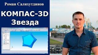 КОМПАС-3D. Звезда. Поверхностное моделирование | Роман Саляхутдинов