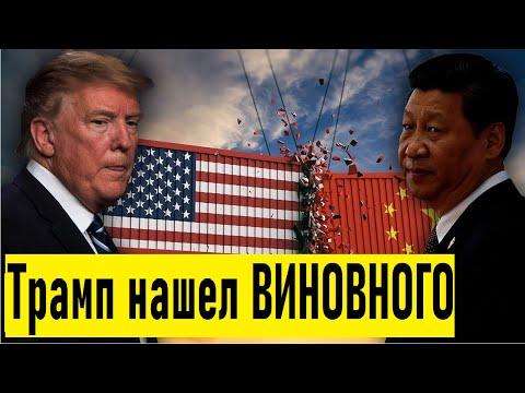 СРОЧНО! США пообещали НАКАЗАТЬ Китай за КОРОНАВИРУС