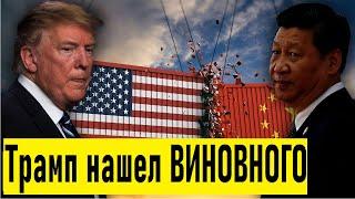 СРОЧНО! Трамп обещает НАКАЗАТЬ Китай за КОРОНАВИРУС