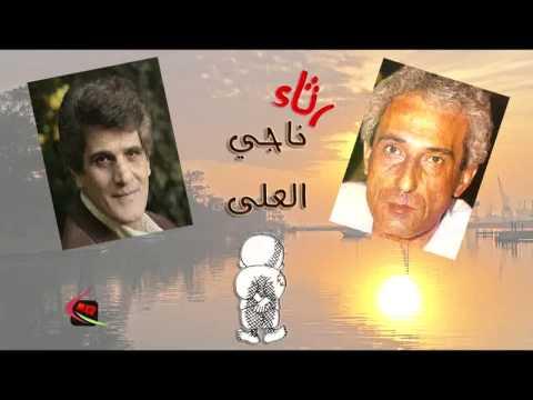 قصيدة رثاء ناجي العلي | الشاعر أحمد مطر