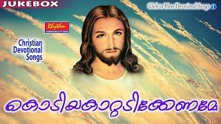 Kodiyakattadikename # Christian Devotional Songs Malayalam # New Malayalam Christian Songs