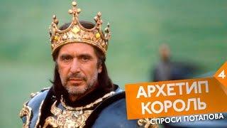 Архетипы квадрант 4 Архетип короля и королевы спроси Потапова
