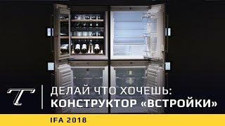Обзор конструктора встраиваемых холодильников LIEBHERR