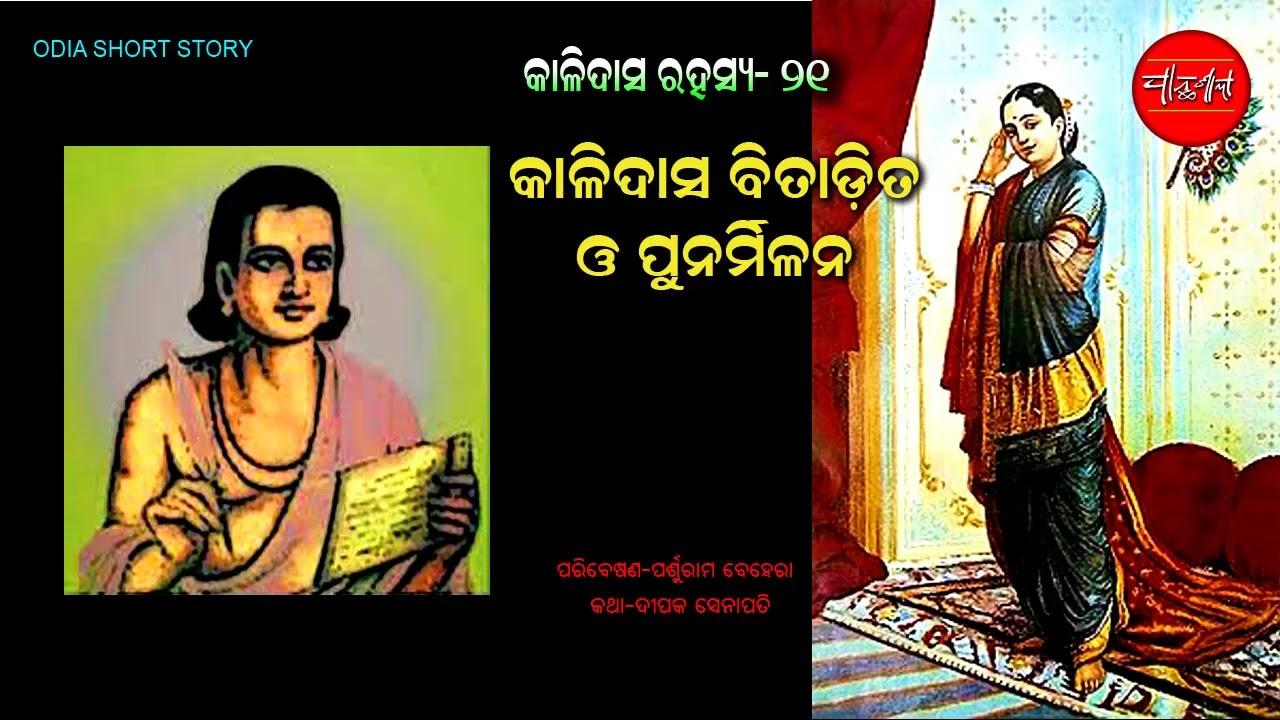 Kalidas Rahasya Part 21 || Odia Short Story || Odia Gapa