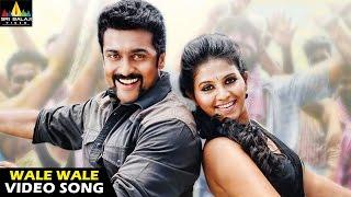 Singam (Yamudu 2) Songs | Wale Wale Lelemma Video Song | Suriya, Hansika, Anushka | Sri Balaji Video