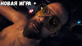 Far Cry 5 Новая игра+ #1