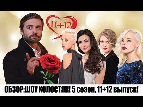 Холостяк 5 сезон 6 выпуск Илья Глинников ТНТ 2017