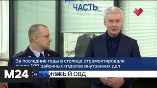 """""""Москва и мир"""": новый ОВД и погодные условия - Москва 24"""