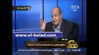 بالفيديو.. وحيد حامد: عراقيل وضعت أمام أحمد عز لمنعه من الترشح للبرلمان