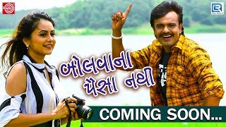 Rakesh Barot New Song - Bolvana Paisa Nathi - Chini Raval - Coming Soon On RDC Gujarati