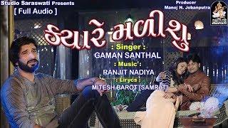 Gaman Santhal Kyare Malisu | ક્યારે મળીશું | New Gujarati Song 2018 | FULL AUDIO | RDC Gujarati
