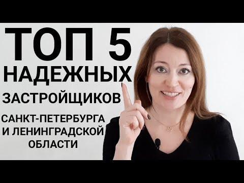 ТОП 5 надежных застройщиков Санкт-Петербурга | Купить квартиру в новостройке