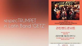 문화단골집 라틴밴드 Getz 콘서트@부산 서면 라틴피버