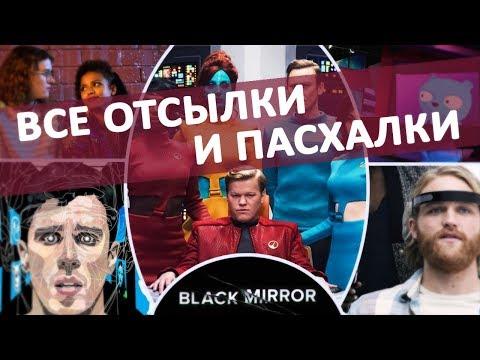 Чёрное зеркало: ОДНА ВСЕЛЕННАЯ, ОТСЫЛКИ И ПАСХАЛКИ!