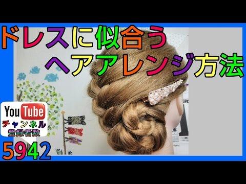 結婚式 ドレスに似合う髪型 簡単自分でロングヘアアレンジ動画
